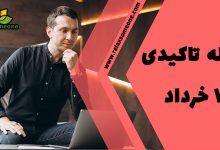 Photo of جمله تاکیدی 7 خرداد