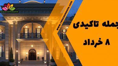 Photo of جمله تاکیدی 8 خرداد