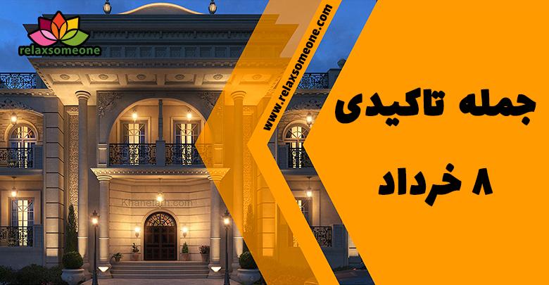 جمله تاکیدی 8 خرداد