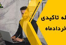 Photo of جمله تاکیدی 9 خرداد