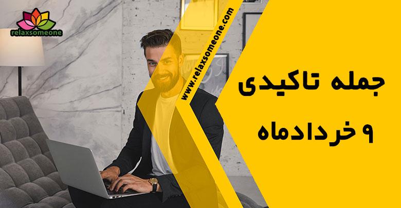 جمله تاکیدی 9 خردادماه