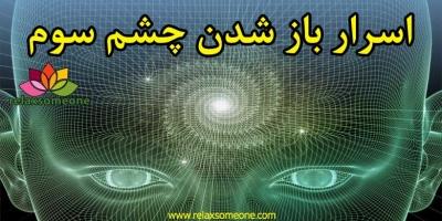اسرار باز شدن چشم سوم چیست