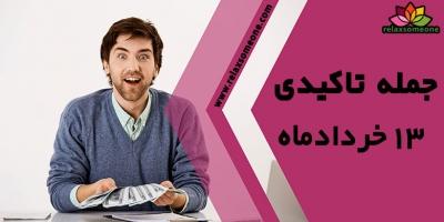 جمله تاکیدی 13 خردادماه