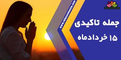 جمله تاکیدی 15 خردادماه