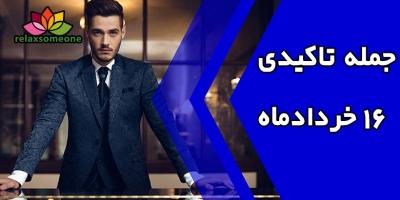 جمله تاکیدی 16 خردادماه