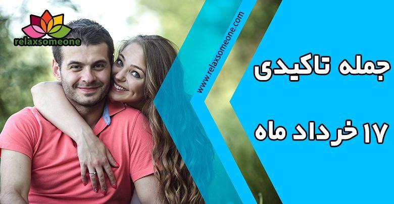 جمله تاکیدی 17 خردادماه