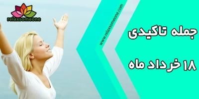 جمله تاکیدی 18 خردادماه