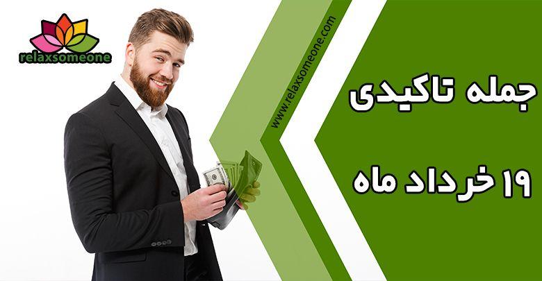 جمله تاکیدی 19 خردادماه