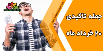 جمله تاکیدی 20 خرداد ماه