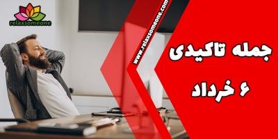 جمله تاکیدی 6 خرداد