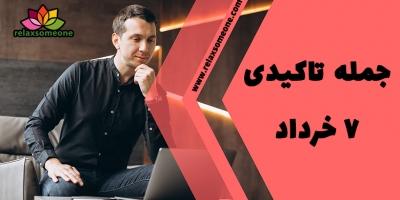 جمله تاکیدی 7 خرداد