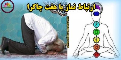 رابطه نماز با چاکراهای بدن چیست ؟