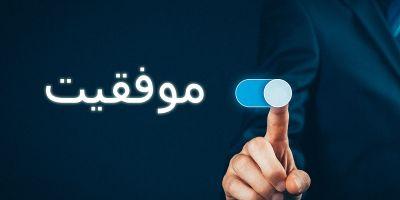 جملات تاکیدی درباره موفقیت